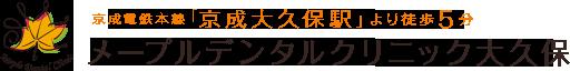 Maple Dental Clinic 京成電鉄本線「京成大久保駅」より徒歩5分 メープルデンタルクリニック大久保