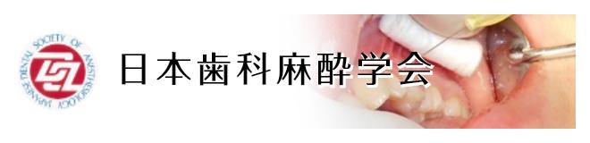 日本歯科麻酔学会